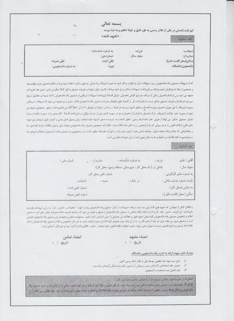 اخبار بازنشستگان در سال 97 ایران استخدام