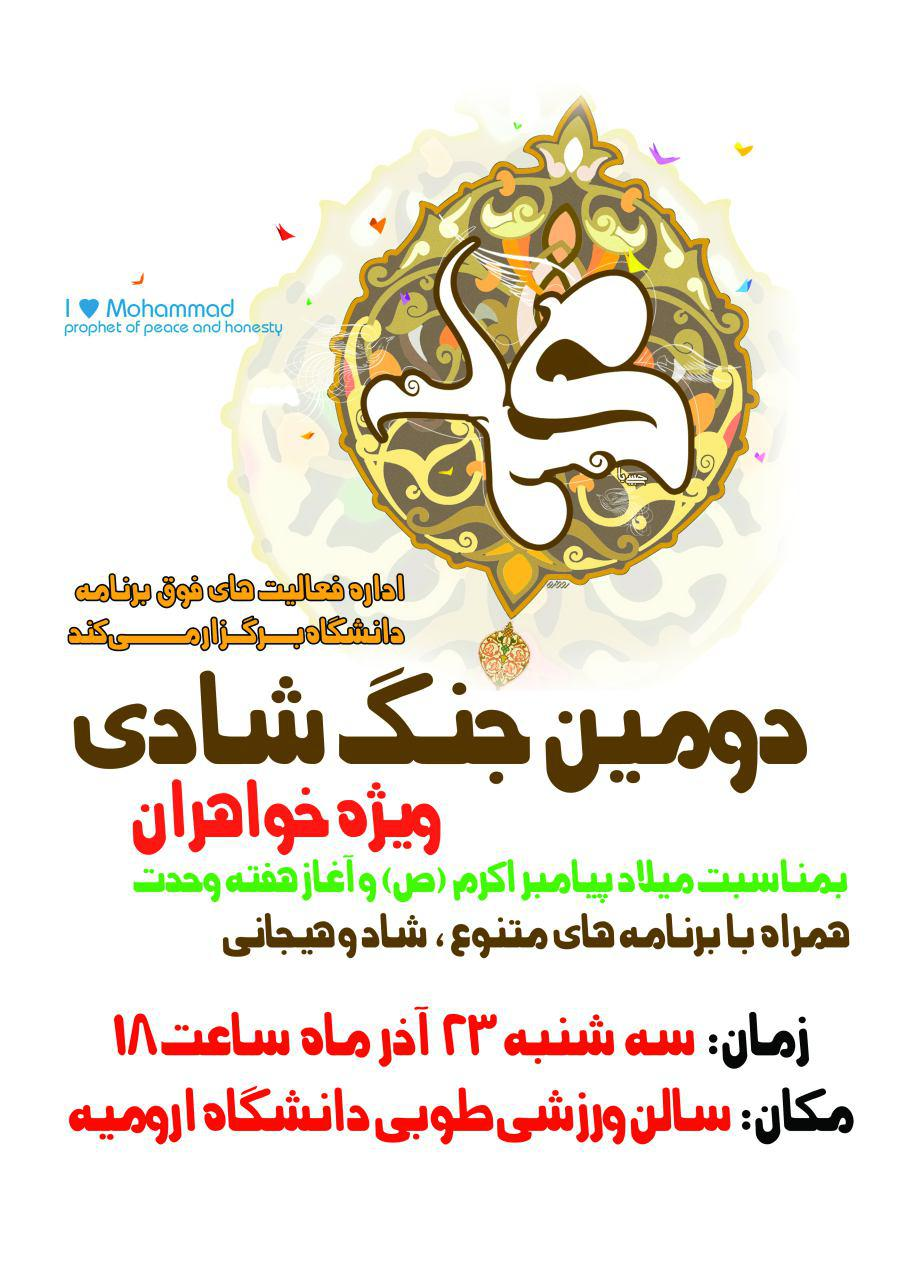 http://news.urmia.ac.ir/sites/news.urmia.ac.ir/files/photo_2016-12-13_08-10-48.jpg